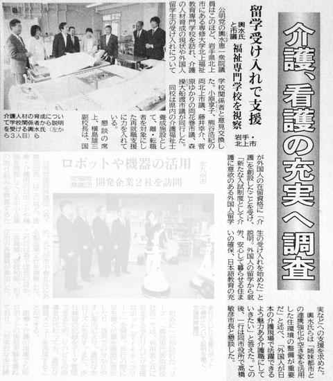 ©公明新聞 2017年6月9日掲載