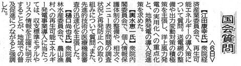 ©公明新聞 2013年11月7日掲載