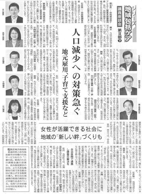 ©公明新聞 2014年6月7日掲載