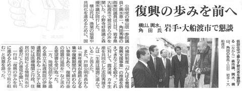 ©公明新聞 2015年2月12日掲載