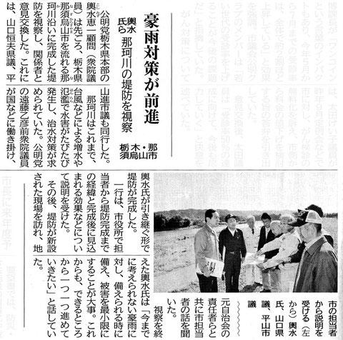©公明新聞 2013年12月5日掲載
