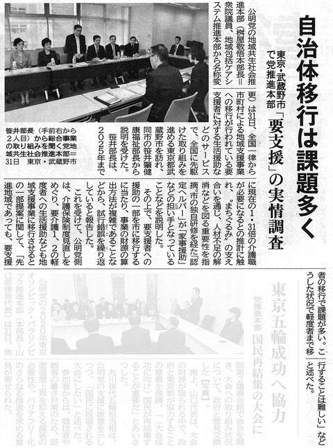 ©公明新聞 2016年11月1日掲載