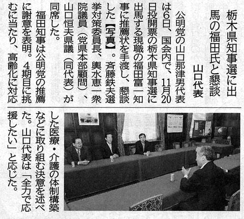 ©公明新聞 2016年10月7日掲載