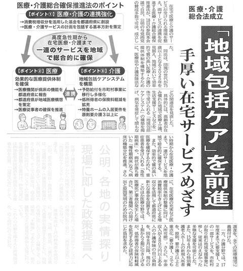 ©公明新聞 2014年6月19日掲載
