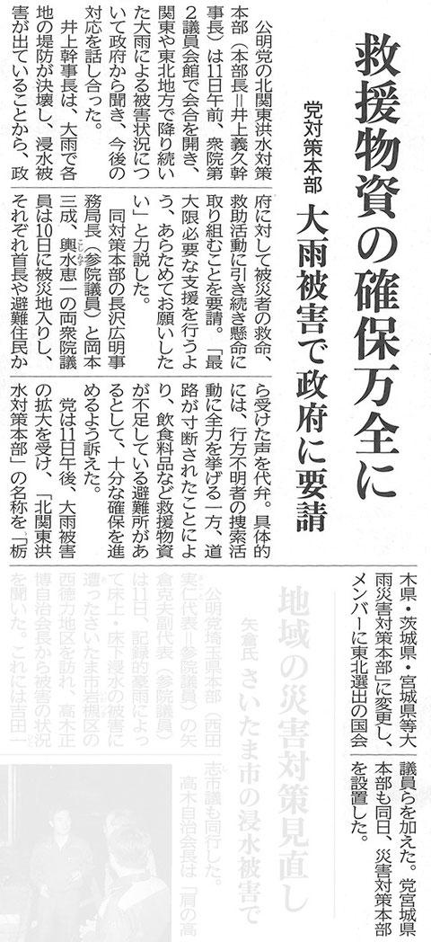 ©公明新聞 2015年9月12日掲載