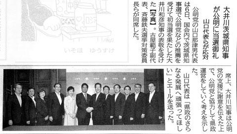 ©公明新聞 2017年9月7日掲載