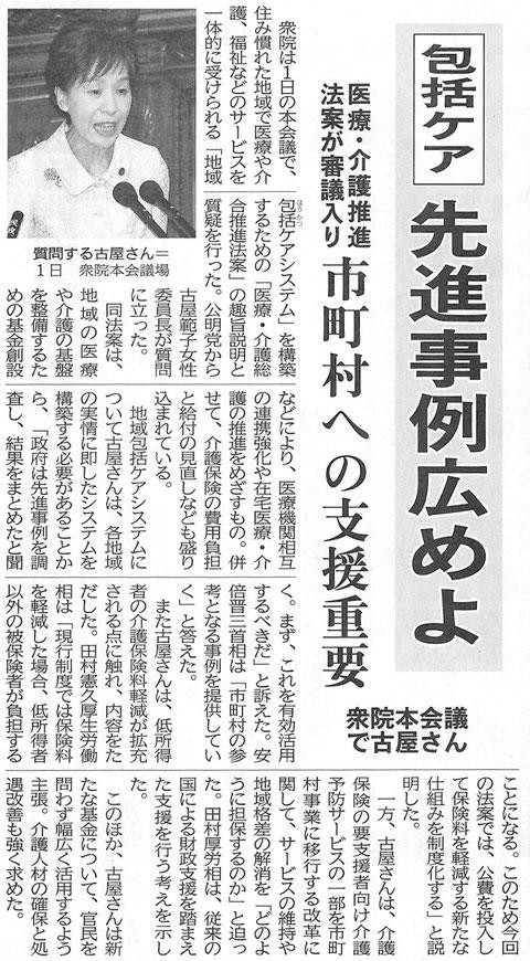 ©公明新聞 2014年4月2日掲載