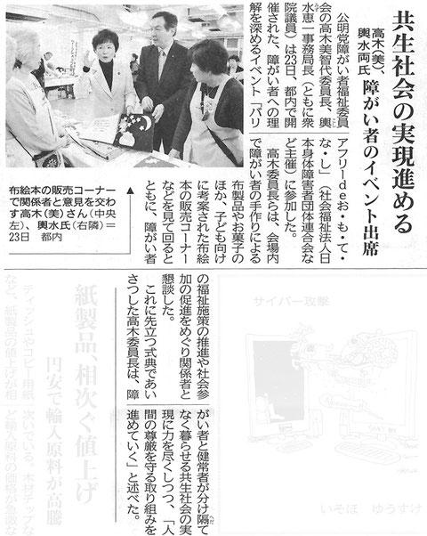©公明新聞 2014年12月24日掲載