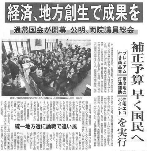 ©公明新聞 2015年1月27日掲載