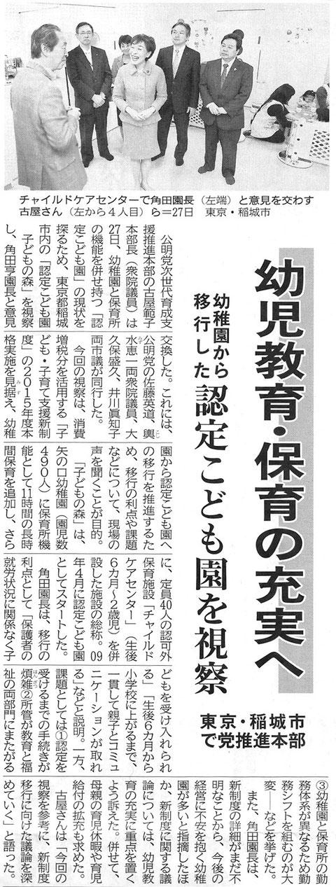 ©公明新聞 2014年1月28日掲載