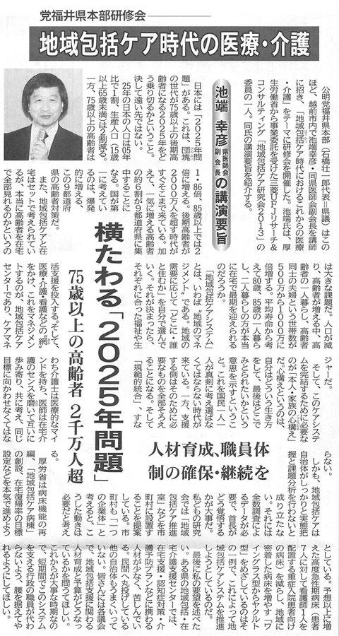 ©公明新聞 2014年5月23日掲載