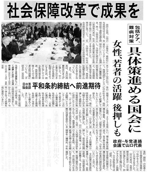 ©公明新聞 2014年2月4日掲載