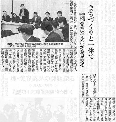 ©公明新聞 2014年3月18日掲載