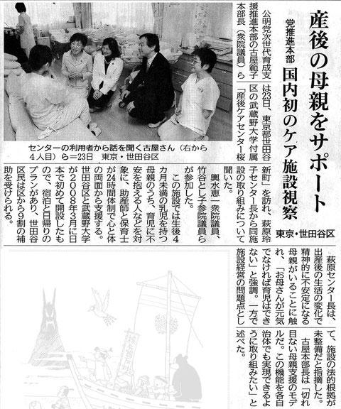 ©公明新聞 2013年10月24日掲載