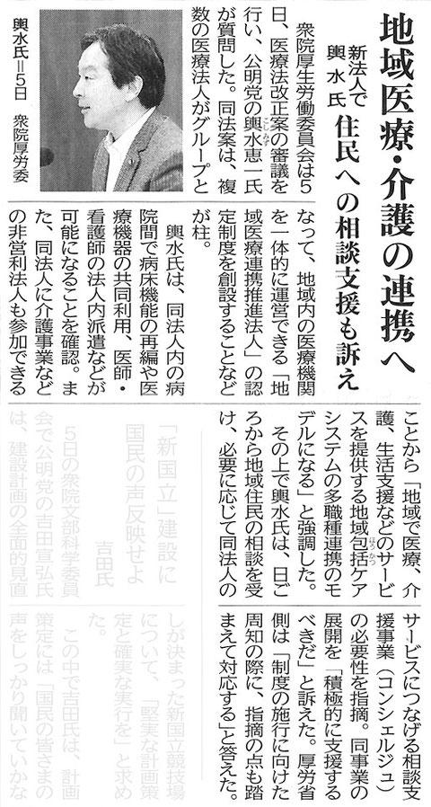 ©公明新聞 2015年8月6日掲載