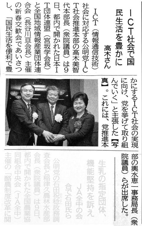 ©公明新聞 2017年2月10日掲載