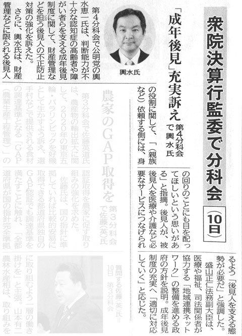 ©公明新聞 2017年4月11日掲載