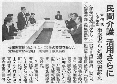 ©公明新聞 2014年10月30日掲載