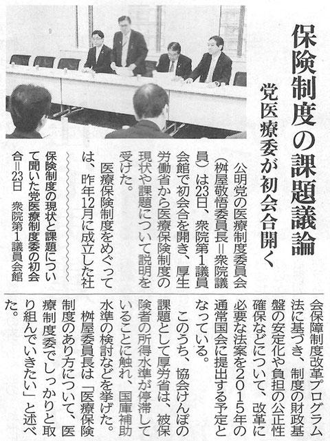 ©公明新聞 2014年4月24日掲載