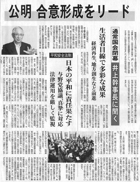 ©公明新聞 2015年9月27日掲載