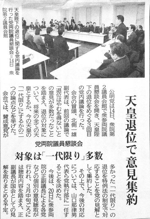 ©公明新聞 2017年2月15日掲載