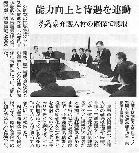 ©公明新聞 2014年9月19日掲載