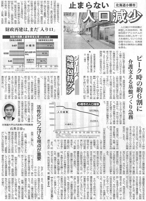 ©公明新聞 2014年4月19日掲載