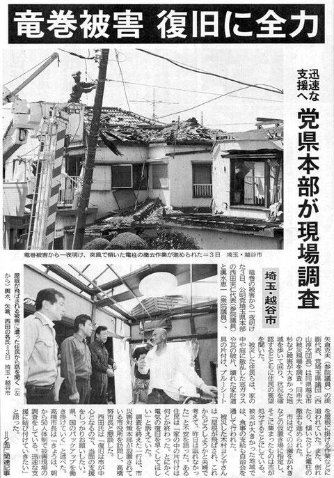 ©公明新聞 2013年9月4日掲載