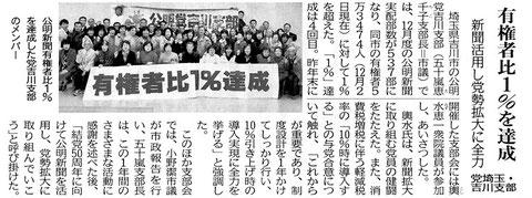 ©公明新聞 2014年1月22日掲載