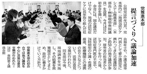 ©公明新聞 2014年1月18日掲載