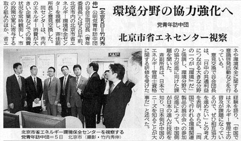©公明新聞 2013年9月6日掲載
