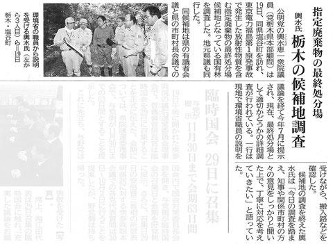 ©公明新聞 2014年9月20日掲載