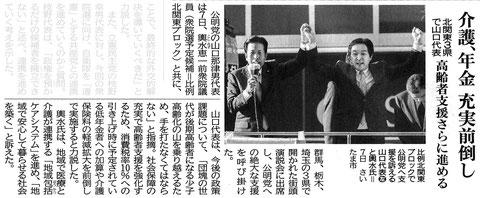 ©公明新聞 2017年10月8日掲載