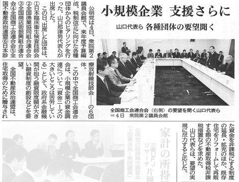 ©公明新聞 2014年11月5日掲載