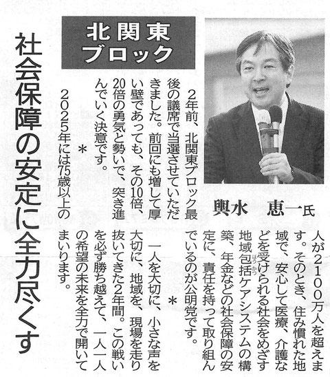 ©公明新聞 2014年11月27日掲載