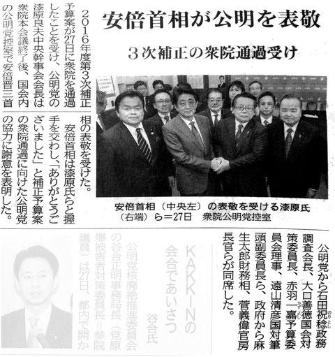 ©公明新聞 2017年1月28日掲載