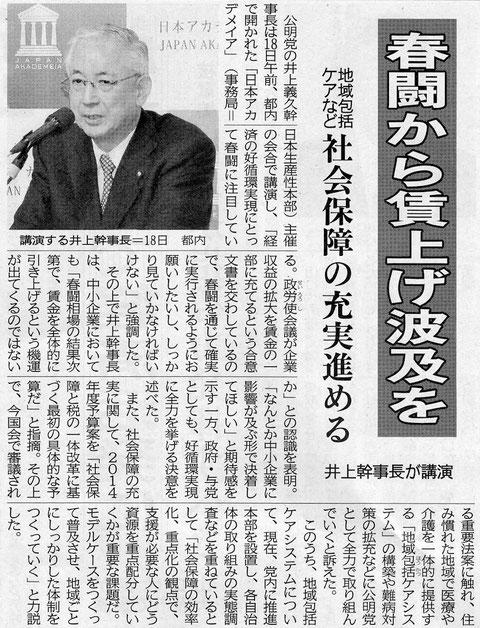 ©公明新聞 2014年2月24日掲載