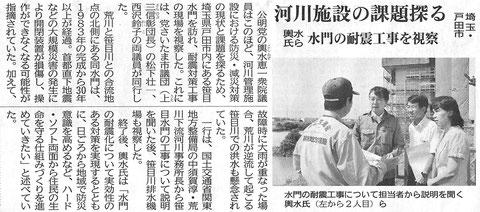 ©公明新聞 2016年10月1日掲載