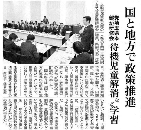 ©公明新聞 2013年12月26日掲載