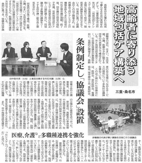 ©公明新聞 2014年6月4日掲載