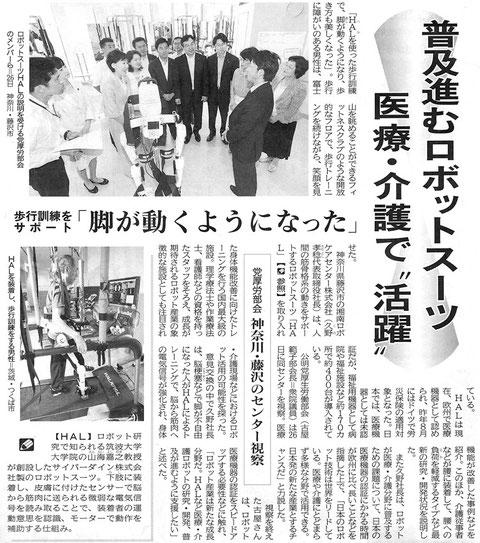 ©公明新聞 2014年8月28日掲載