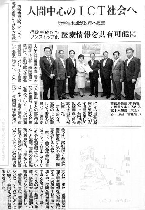 ©公明新聞 2017年5月20日掲載
