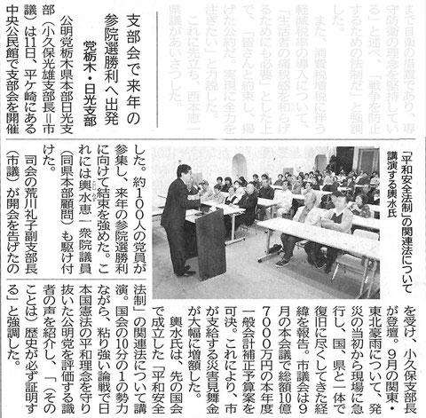 ©公明新聞 2015年10月23日掲載