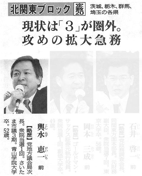 ©公明新聞 2014年12月7日掲載