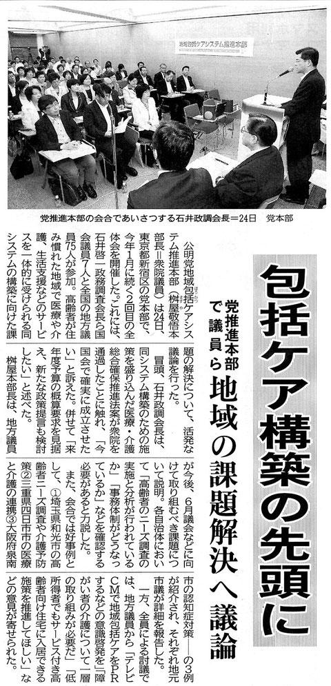 ©公明新聞 2014年5月25日掲載