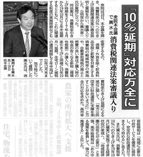 ©公明新聞 2016年10月19日掲載