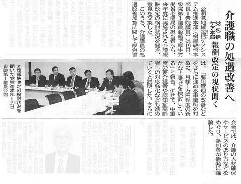 ©公明新聞 2014年12月20日掲載