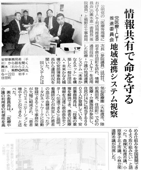 ©公明新聞 2017年4月23日掲載