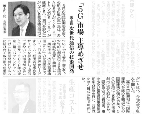©公明新聞 2017年4月7日掲載
