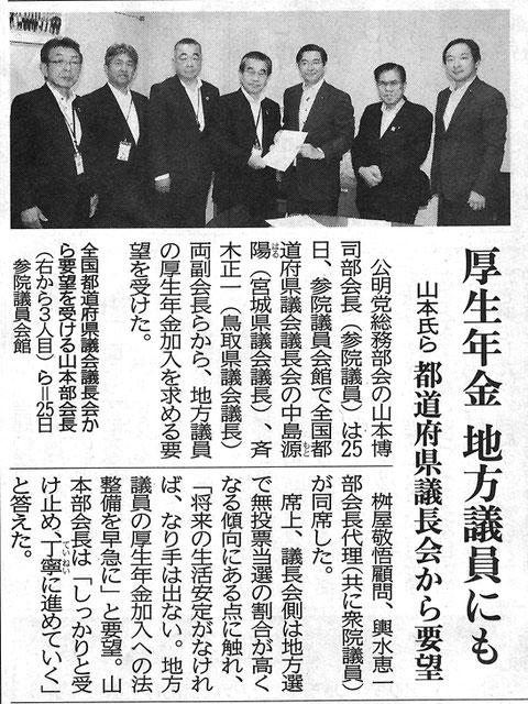 ©公明新聞 2017年5月26日掲載